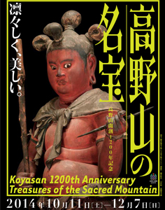 Koyasan 1,200th Anniversary: Treasures of the Sacred Mountain 高野山開創1200年記念 高野山の名宝