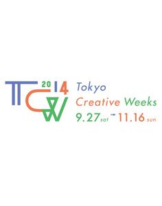 Tokyo Creative Weeks 東京クリエイティブ・ウィークス