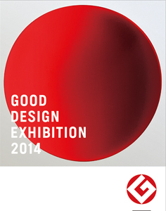 Good Design Exhibition 2014 (G Exhibition) グッドデザインエキシビジョン2014(G展)