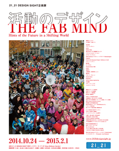THE FAB MIND: Hints of the Future in a Shifting World 活動のデザイン展