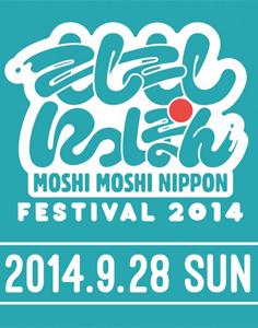 Moshi Moshi Nippon Festival 2014 もしもしにっぽんFESTIVAL 2014